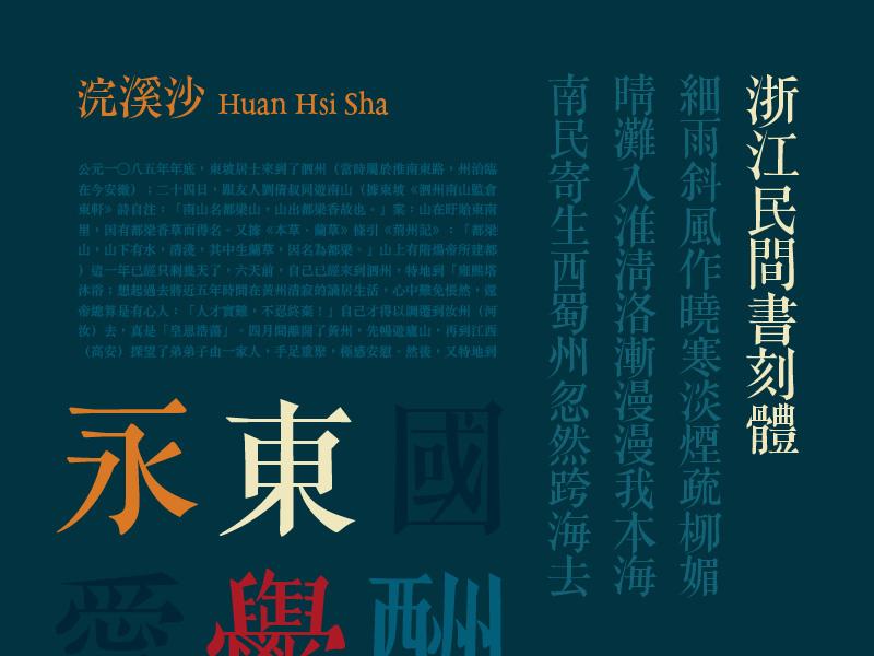 justfont 提供的特殊字型「浙江民間書刻體」可直接嵌入網頁之中,無需製作圖片假字(圖片引用自 justfont)