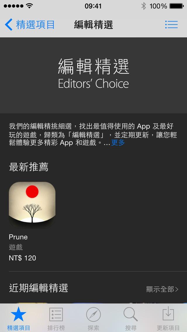 App Store「編輯精選」專區
