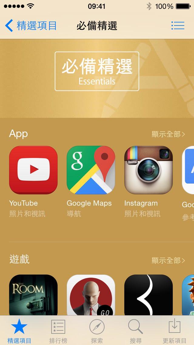App Store「必備精選」專區