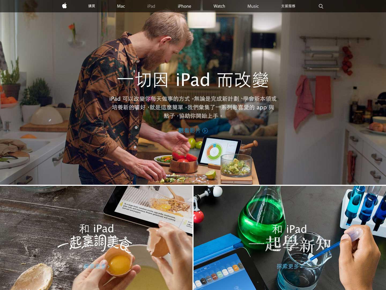 主題式的 iPad 網頁