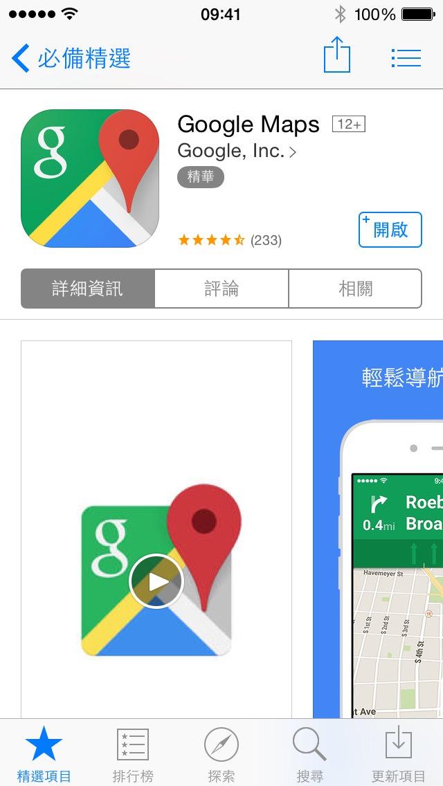 擁有「精華」標章的 Google 地圖 App