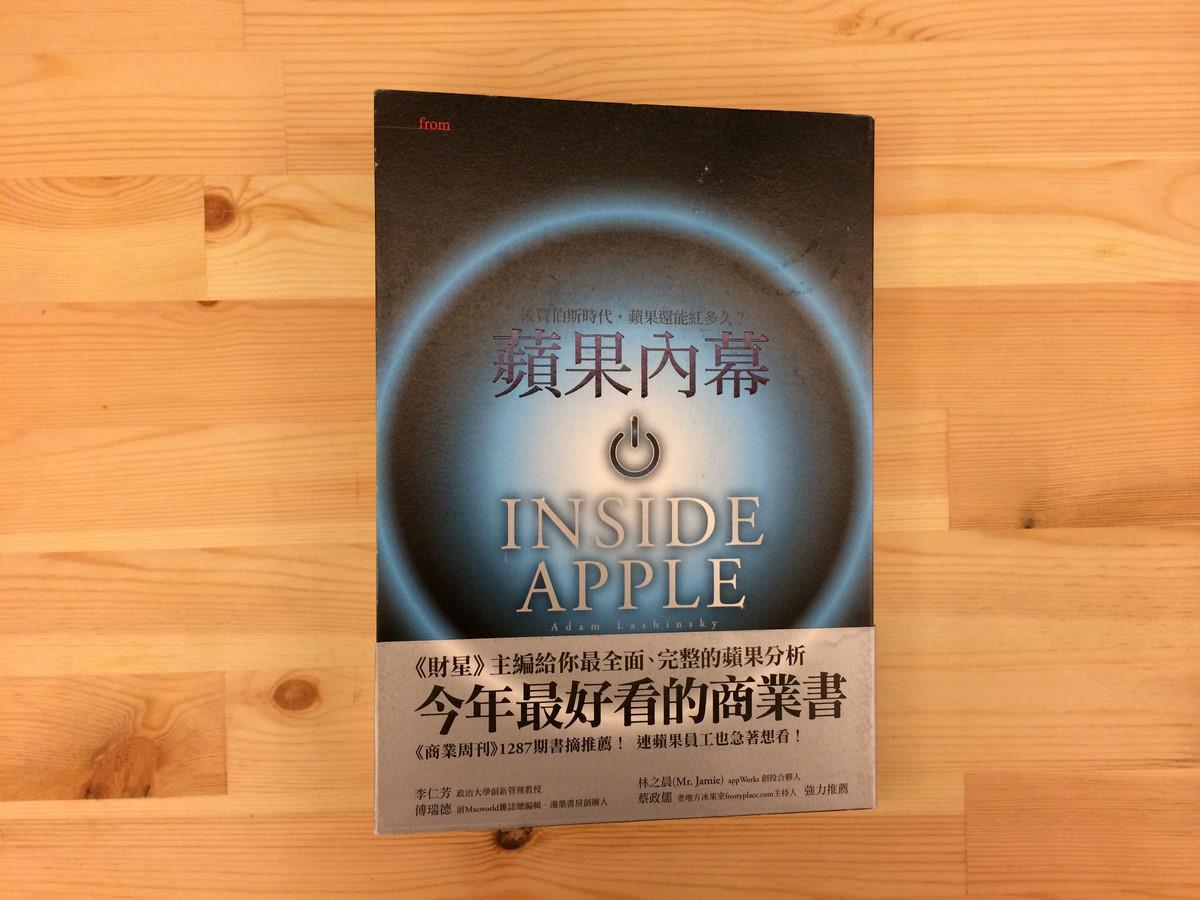 《蘋果內幕》