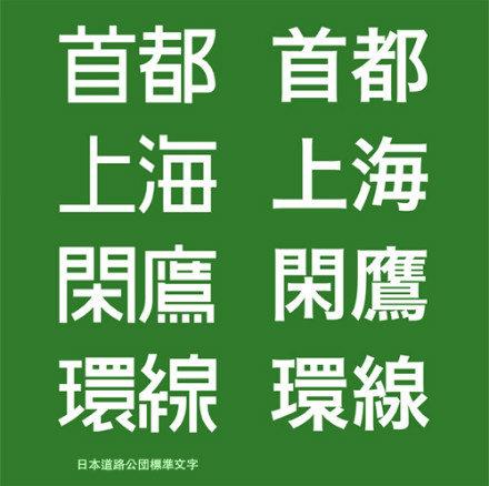 日本高速公路字體之所以長得跟一般文字不一樣,是為了讓駕駛人在時速 100 公里、距離 140 公尺時,在 5~6 秒之內就能清楚辨識(圖片引用自 justfont)