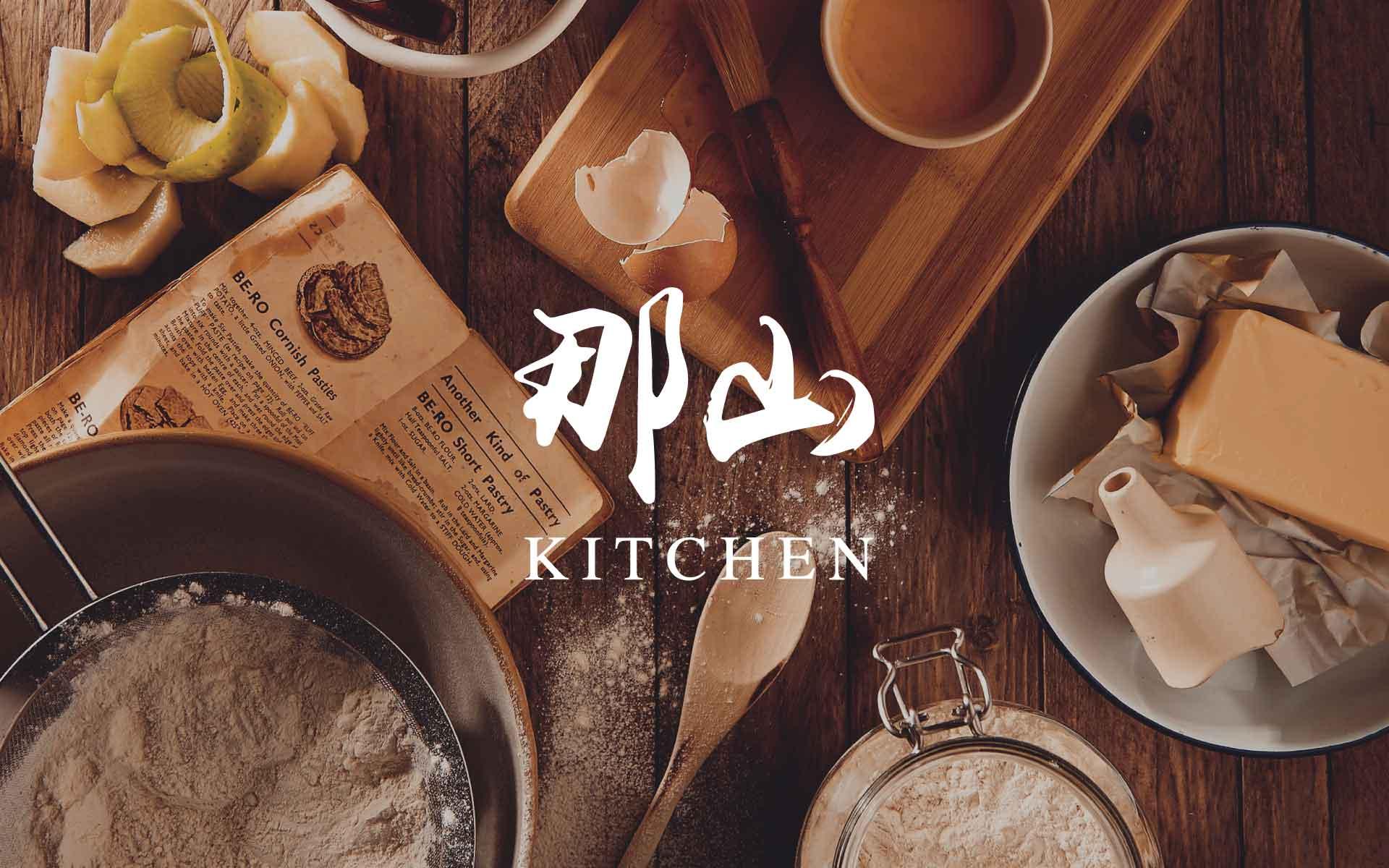 那山 Kitchen 品牌主視覺