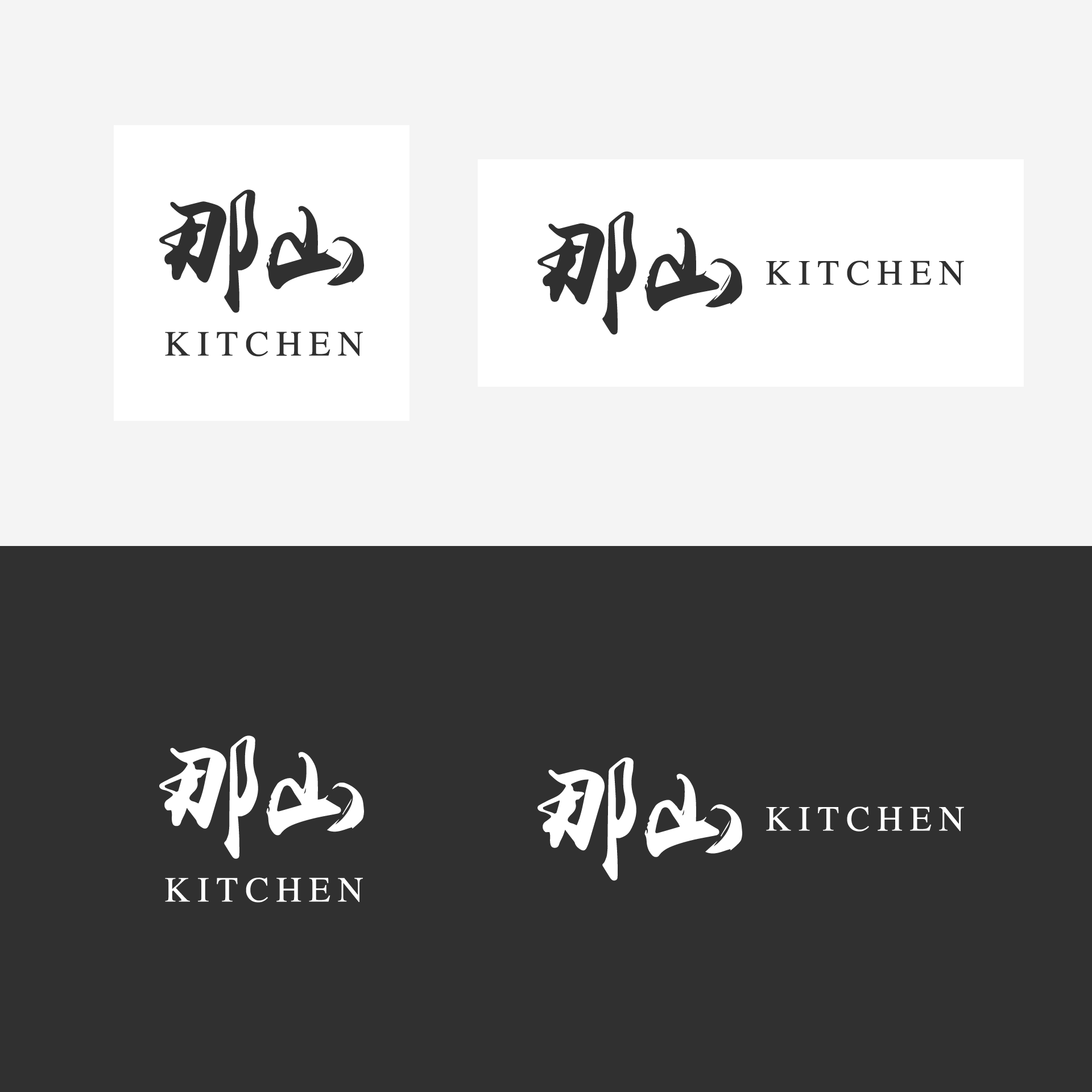 那山 Kitchen 品牌 Logo