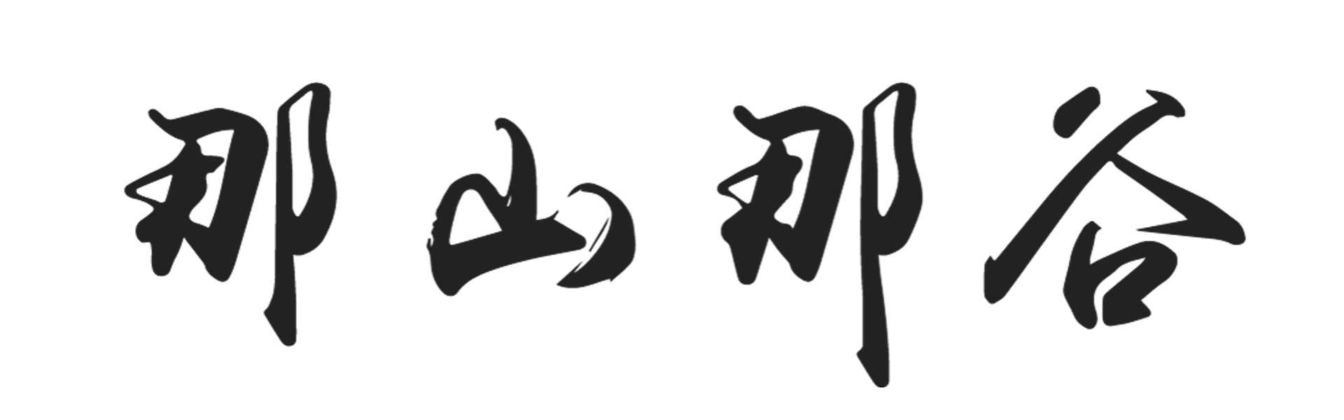 那山那谷品牌 Logo
