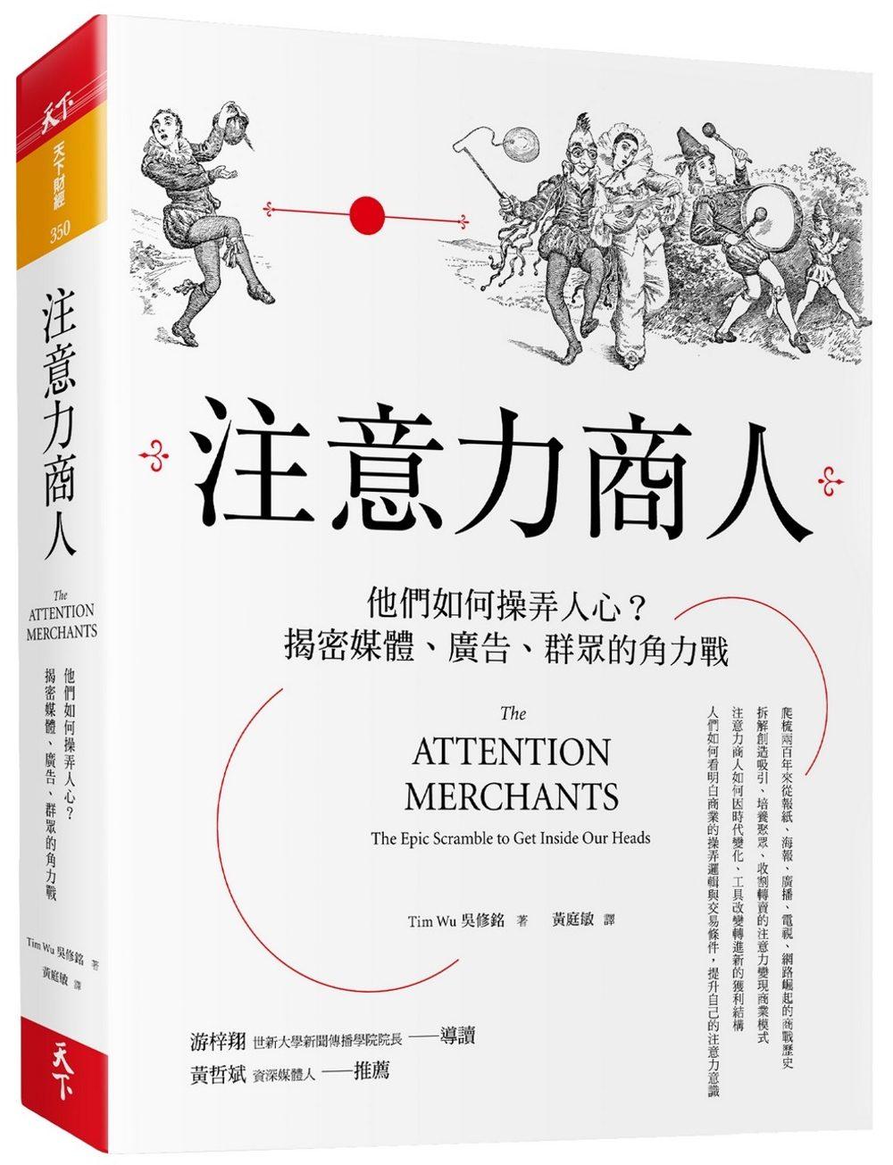 《注意力商人》書本封面