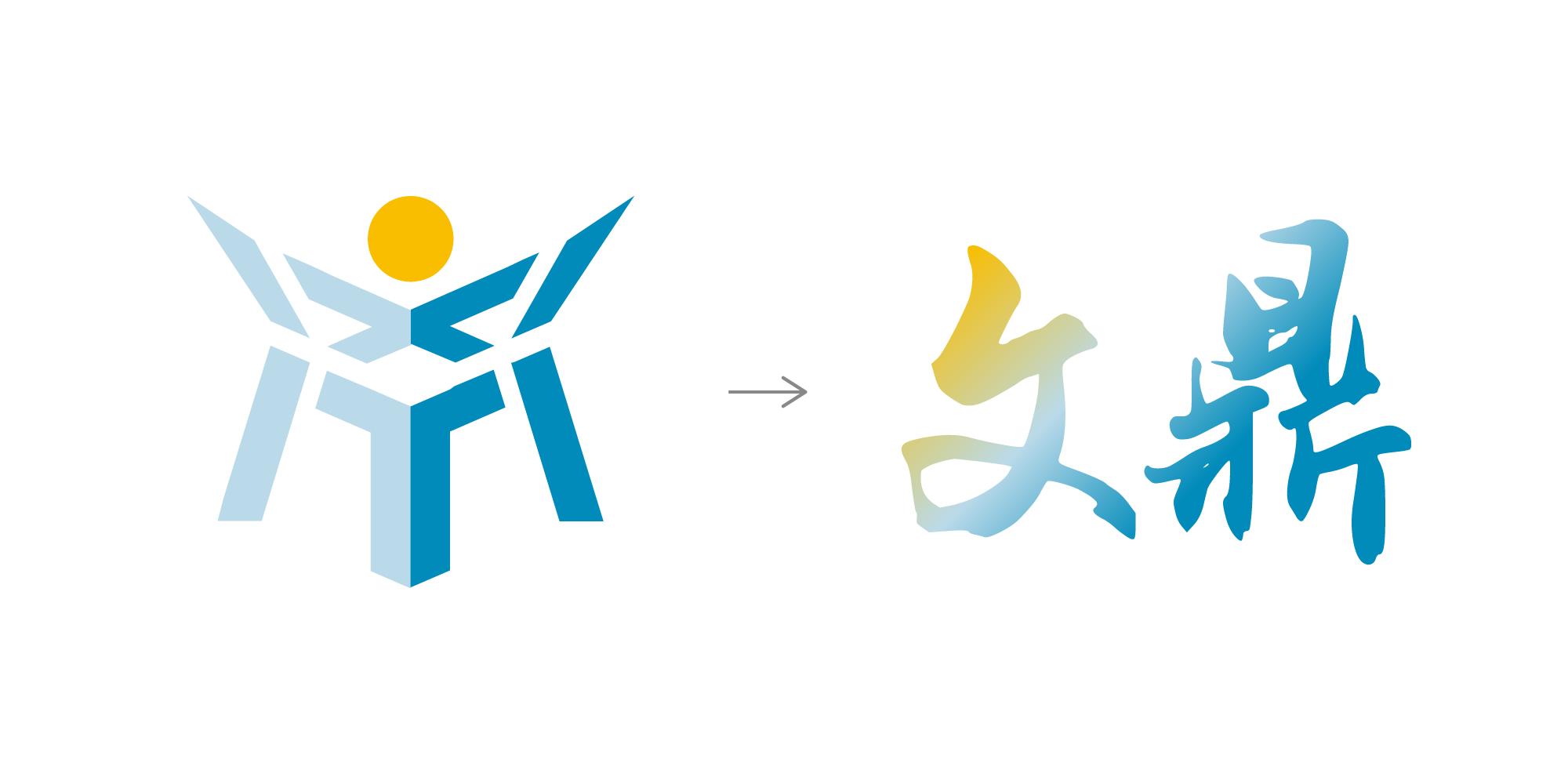 從舊 Logo 到新 Logo