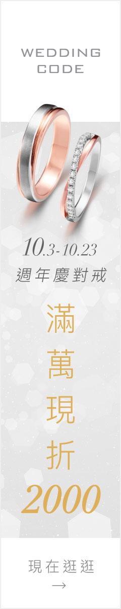 週年慶 Banner 廣告 120 x 600px