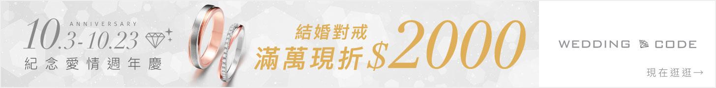 週年慶 Banner 廣告 728 x 90px