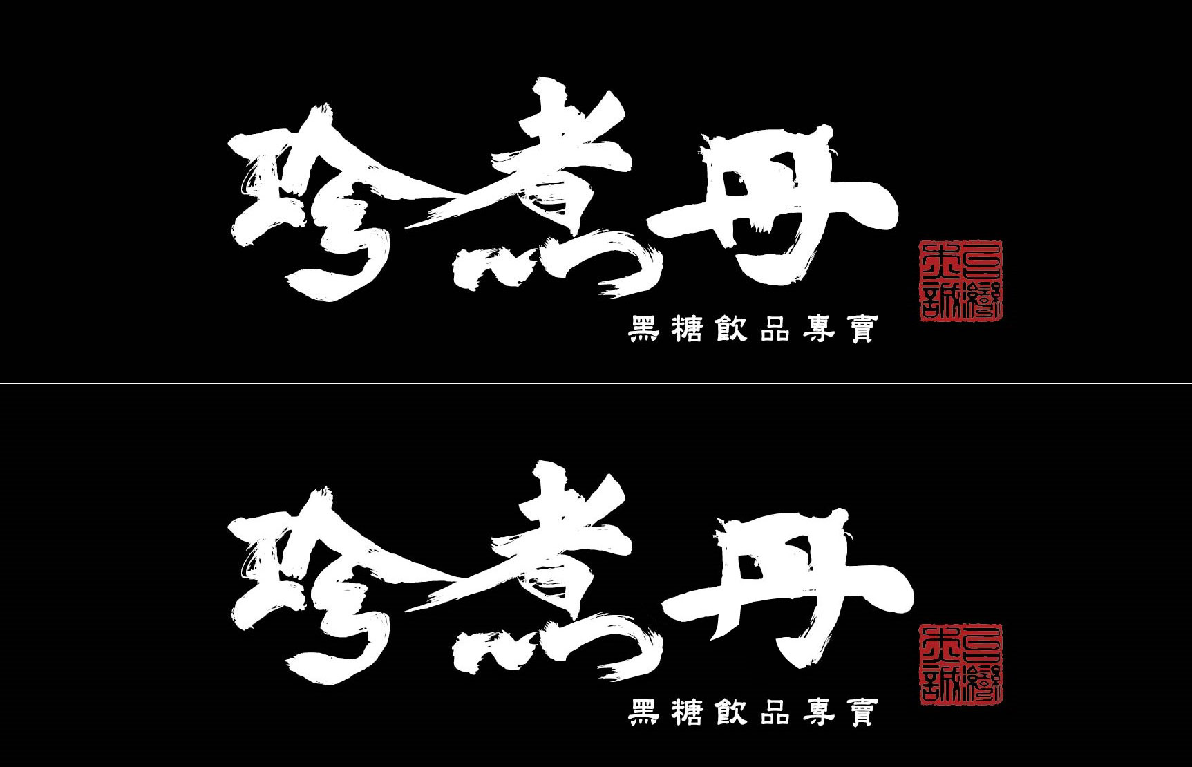 珍煮丹原版 Logo(上),修改版 Logo(下)